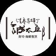 誠太郎ロゴ
