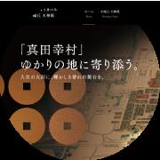 ル・パルトネール 夕陽丘 天神坂 WEB