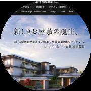 ル・パルトネール 京都 御屋敷町 WEB